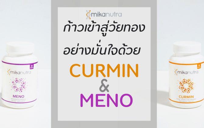 ก้าวเข้าสู่วัยทองอย่างมั่นใจด้วย CURMIN และ MENO